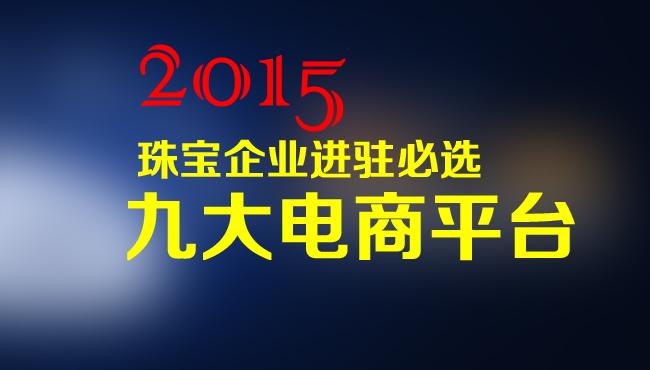 2015珠宝企业必进驻必选九大电商平台