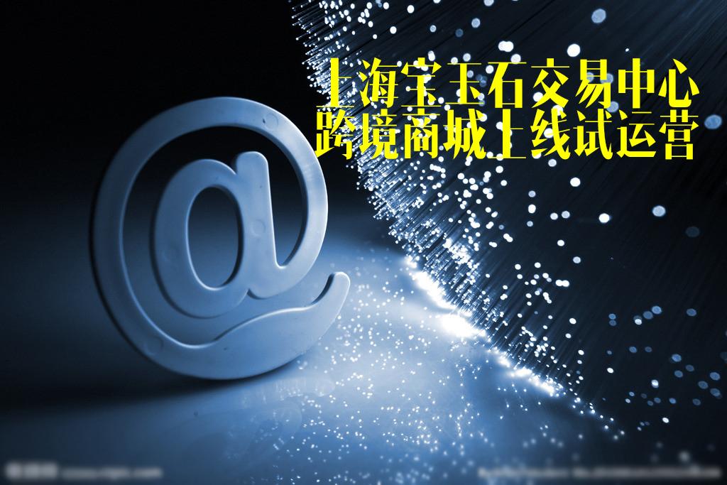 上海宝玉石交易中心跨境商城2015国庆前上线试运营