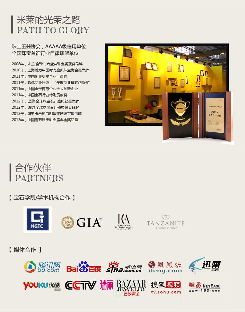 米莱珠宝:中国彩宝第一品牌,全球彩宝第二品牌。
