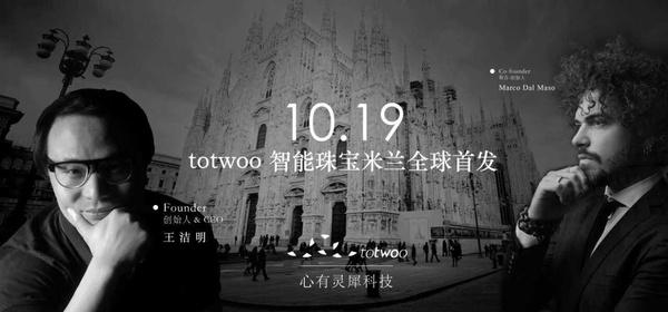 跨界科技与时尚,智能珠宝品牌totwoo将在米兰首发