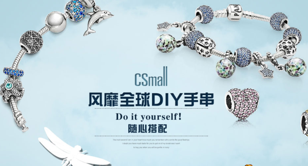 珠宝大促新玩法 金猫银猫CSmall掀品牌集合促销潮