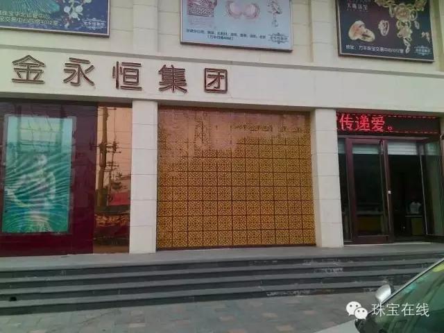 北京万丰金永恒:又一个经营12年的珠宝品牌倒闭了