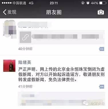 北京万丰金永恒倒闭系网络谣传!官方已起诉造谣方,请珠宝人知悉!!