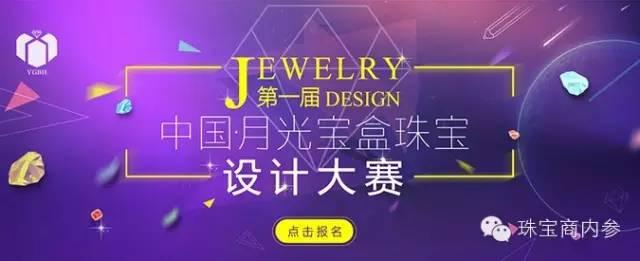 赢万元奖金 第一届中国•月光宝盒珠宝设计大赛盛大开启