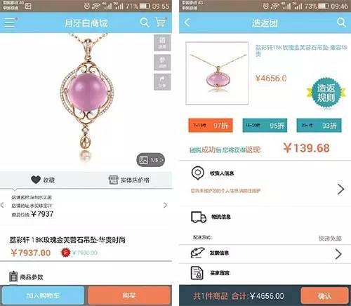 月牙白App:一句话解析珠宝电商O2O何去何从?