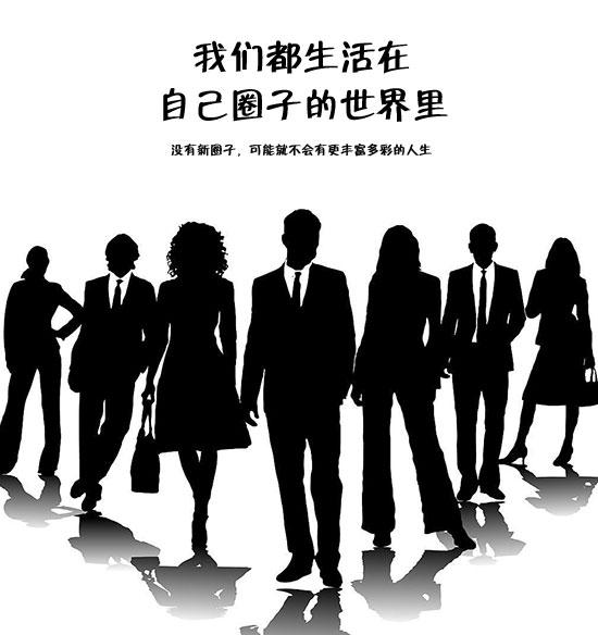 揭秘:中国4大顶级圈子,你必须知道