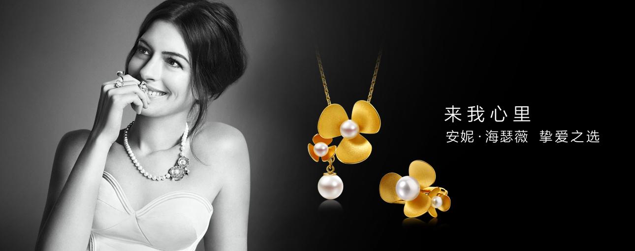 好莱坞影星安妮·海瑟薇获邀成为千叶珠宝代言人