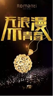 罗曼蒂珠宝创始人郑开国谈品牌发展