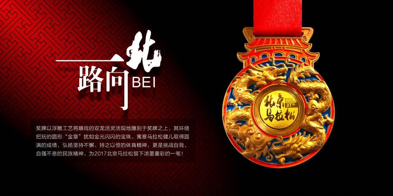 祥龙腾跃·六福珠宝足金奖牌再度助力2017年北京马拉松