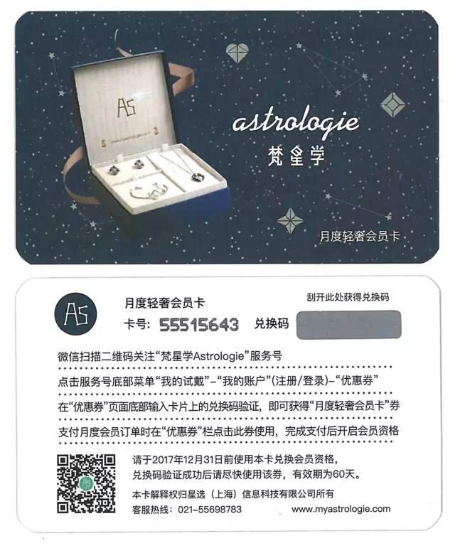 梵星学Astrologie:一只超级魔盒,让你拥有换不完的首饰~