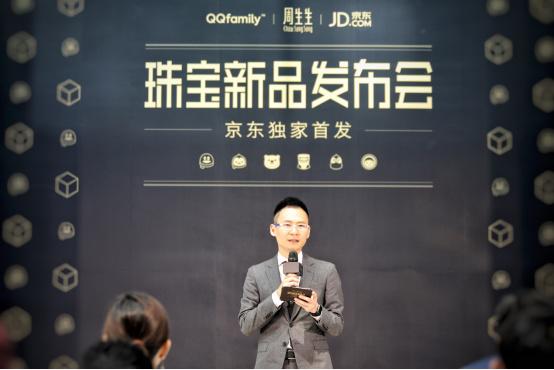 周生生联手腾讯QQ推QQfamily饰品 定位年轻人