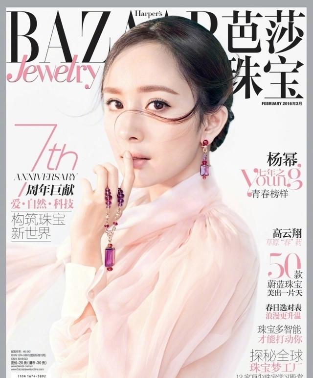 芭莎珠宝封面女郎谁最美:杨幂、赵丽颖、刘亦菲?