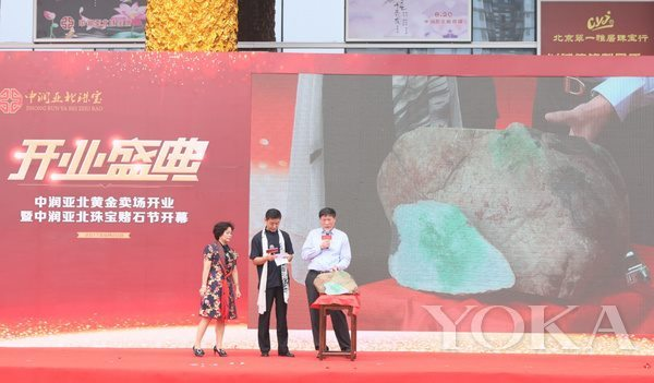 北京中润亚北黄金卖场开业 全新赌石玩法刷新行业