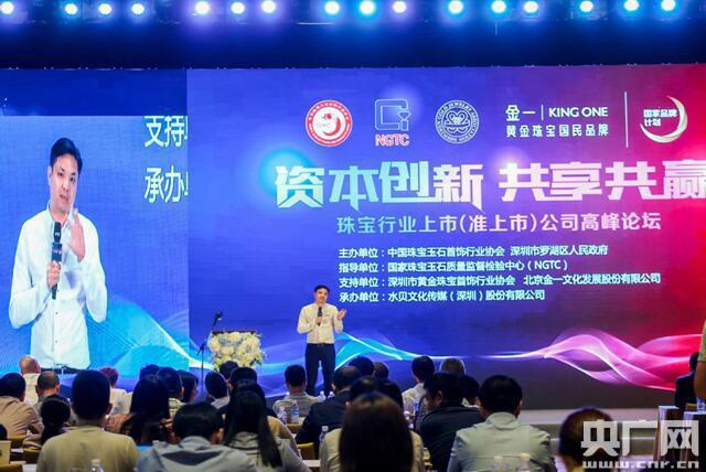 中国珠宝产业2017上市公司高峰论坛深圳召开