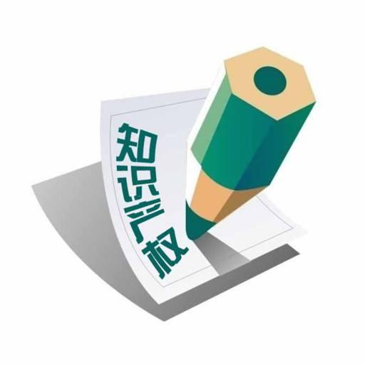中国珠宝知识产权高峰论坛举行