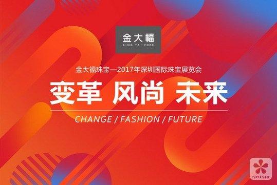 2017年度金大福珠宝展销会即将启幕