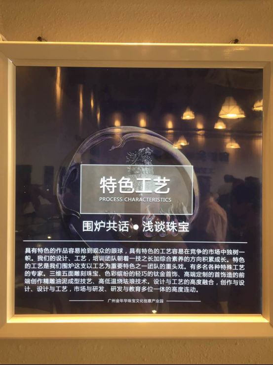 """""""围炉共话,浅谈珠宝""""落户大罗塘珠宝小镇金年华产业园"""