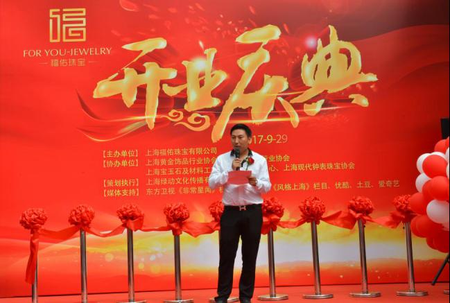 """城隍庙上海""""福佑珠宝城""""盛大开幕为2017国庆献礼"""