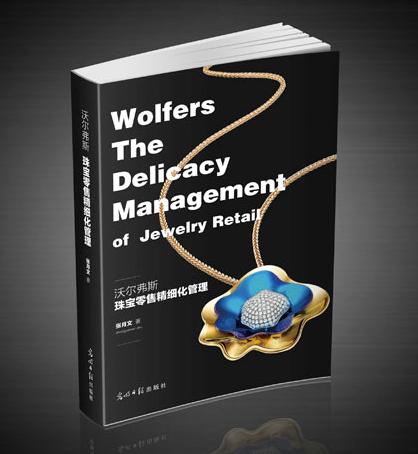 首本WOLFERS珠宝精细化管理著作