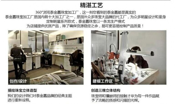"""泰金嘉连锁珠宝创始人王嘉:中国珠宝界""""背景最牛""""女企业家"""