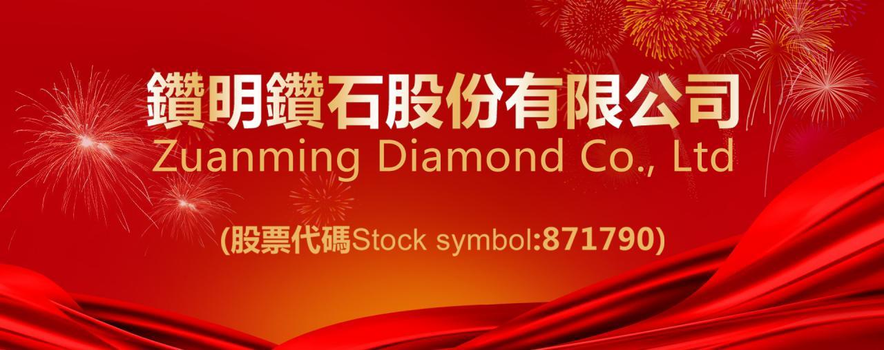 萃华珠宝1.84亿收购钻明钻石51%股权,首日股价下跌超3%