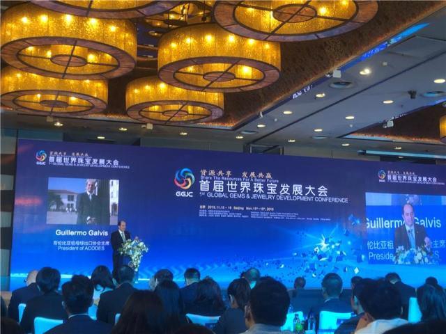 首届世界珠宝发展大会在京召开